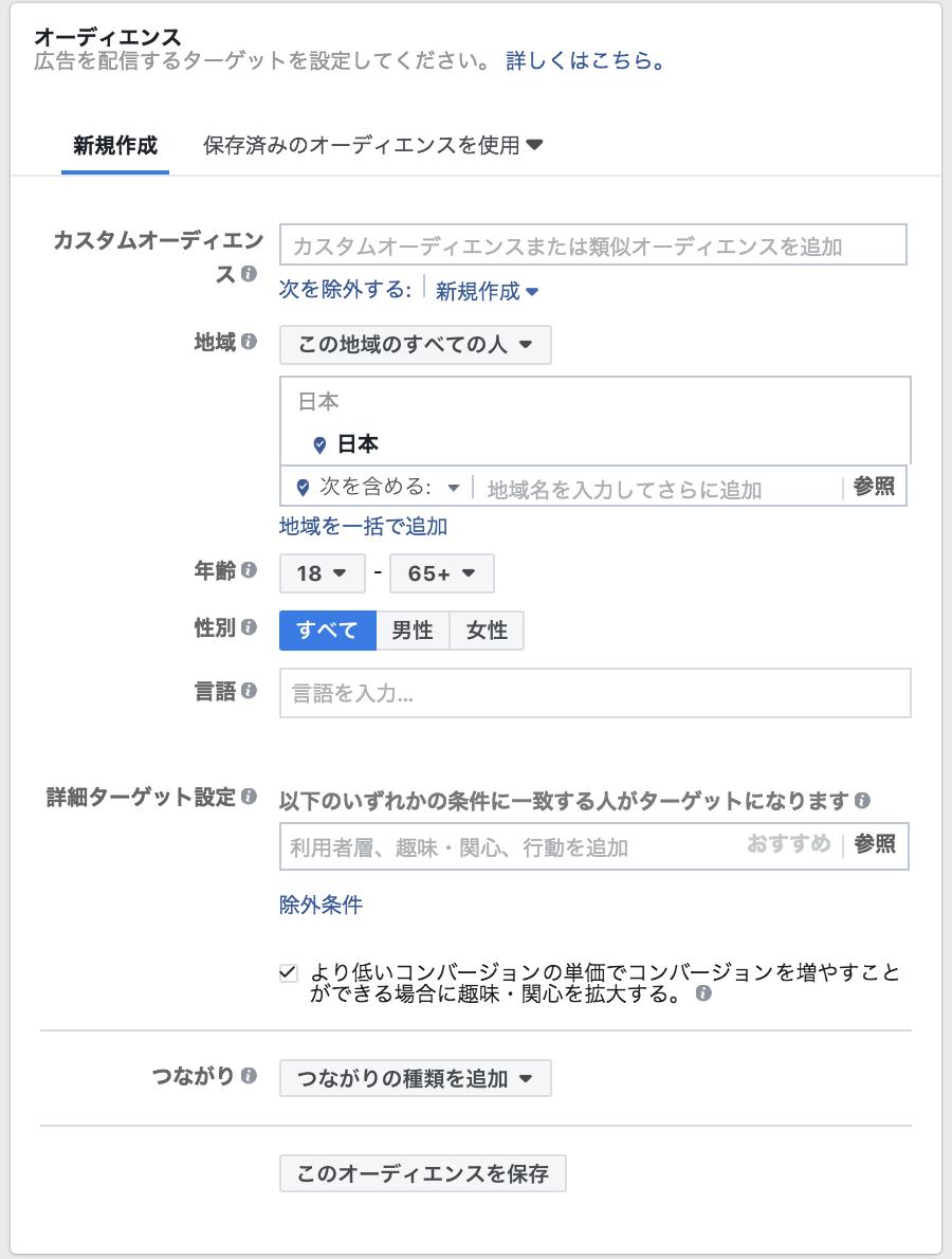 Facebook広告_オーディエンス選択画面