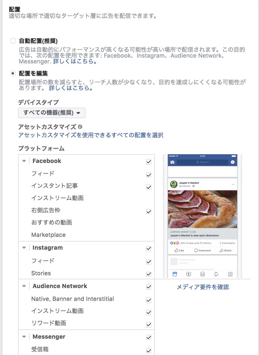 Facebook広告_オーディエンス選択画面2